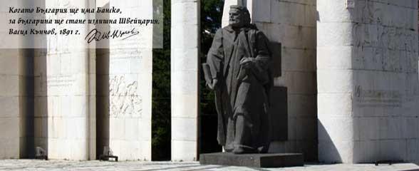 Паметникът на Паисий Хилендарски