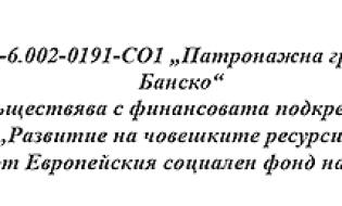 Патронажна грижа+ в Община Банско