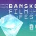 Банско Филм фест 2021